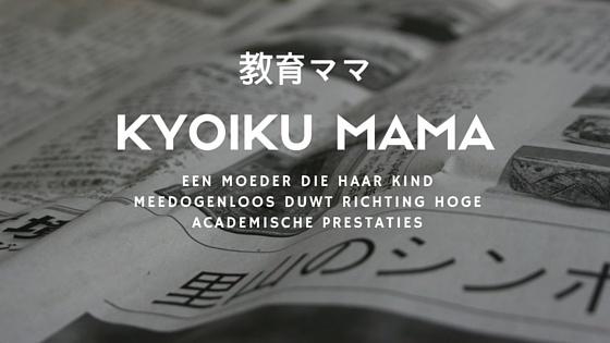 kyoiku mama - moeders die willen dat hun kind goede punten haalt