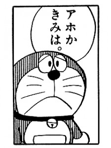 Doraemon aho quote