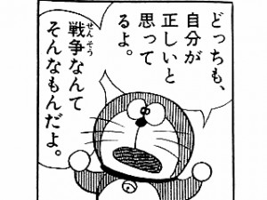Doraemon-manga-quote-oorlog.jpg