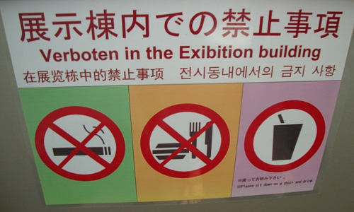 Verboten in the exibition building!