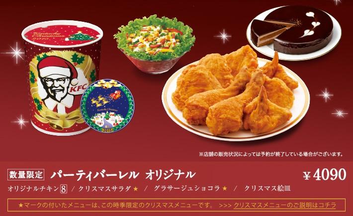 Japanners en kentucky met kerst original