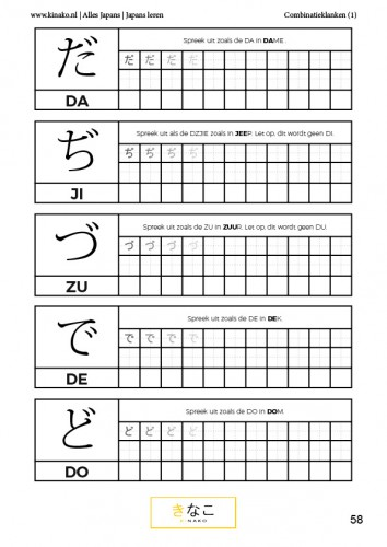 Hiragana e-book-5