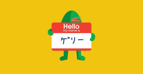 wat betekent mijn naam in het Japans