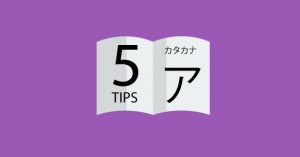 5-tips-om-katakana-te-leren