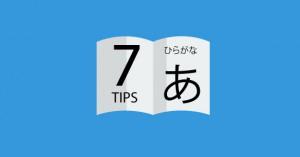 7 tips om hiragana te leren
