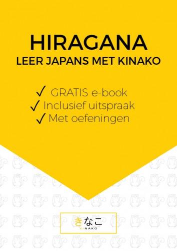 Hiragana e-book-1